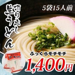 【神埼麺】切り出し生うどん 5袋15人前【ふっくらモチモチ】