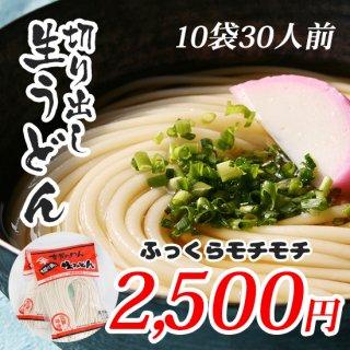 【神埼麺】切り出し生うどん 10袋30人前【ふっくらモチモチ】