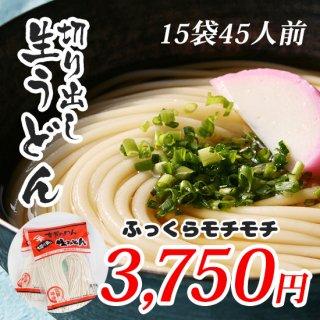 【神埼麺】切り出し生うどん 15袋45人前【ふっくらモチモチ】