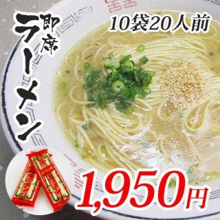 【神埼麺】即席ラーメン 10袋20人前 スープ付き