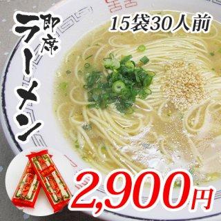 【神埼麺】即席ラーメン 15袋30人前 スープ付き