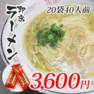 【神埼麺】即席ラーメン 20袋40人前 スープ付き
