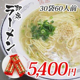 【神埼麺】即席ラーメン 30袋60人前 スープ付き