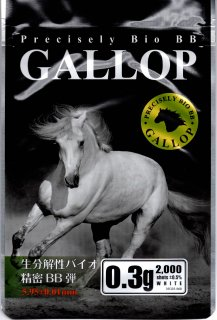 GALLOP_0.3g 2000shots 5.95±0.01mm WHITE