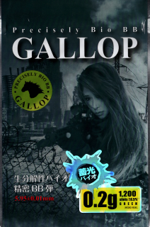 【蓄光バイオ】GALLOP_0.2g 1200shots 5.95±0.01mm GREEN