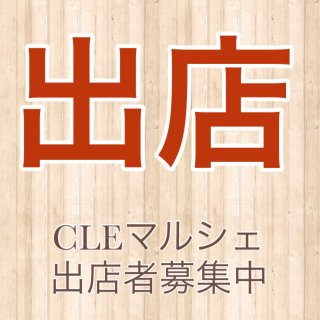 【CLEマルシェ出店者募集中】