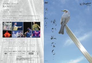「鳴かぬなら・・」DVD