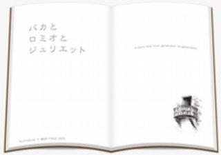 「バカとロミオとジュリエット(再) !」DVD
