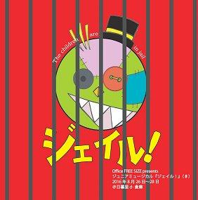 ジュニアミュージカル「ジェイル!」#チーム DVD