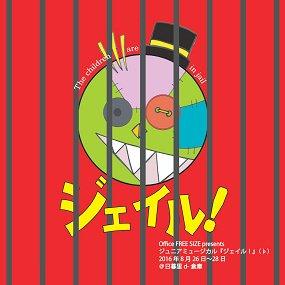 ジュニアミュージカル「ジェイル!」♭チーム DVD