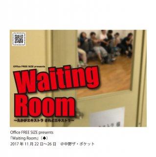 「Waiting Room〜たかがエキストラ されどエキストラ〜」♠チーム DVD