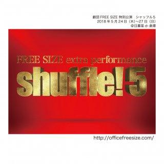 「shuffle! 5」 DVD
