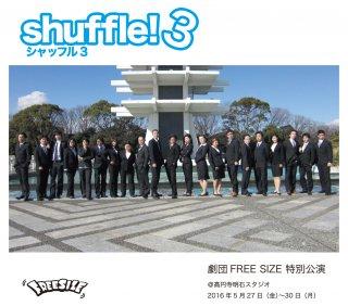 「shuffle!3」DVD