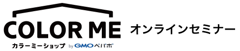ネットショップ運営サービス 「カラーミーショップ」セミナー予約サイト