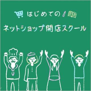 ※終了【2017/07/08(土)】初心者さん限定!はじめてのネットショップ開店スクール(参加特典有)