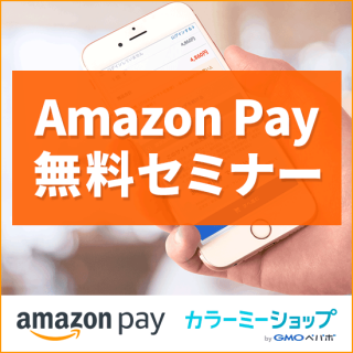 2018/3/20(火) アマゾンジャパン本社開催!自社ECサイトの売上を上げるための無料説明会