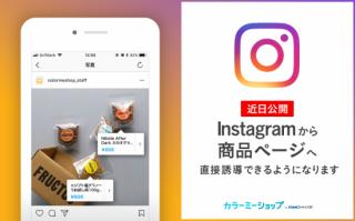 2018/6/25(月) Instagramショッピング機能活用マーケティングセミナー