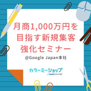 2018/07/09(月)Google社登壇!月商1,000万円を目指す新規集客強化セミナー