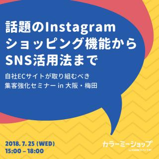 ※ご好評につき満席:2018/07/25(水) Instagramショッピング機能からSNS活用法まで ~自社ECサイトが取り組むべき集客強化セミナー&トークセッション