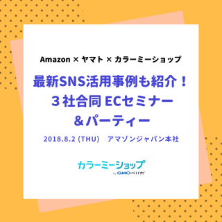<img class='new_mark_img1' src='https://img.shop-pro.jp/img/new/icons5.gif' style='border:none;display:inline;margin:0px;padding:0px;width:auto;' />2018/8/2(木) Amazon×ヤマト×カラーミーショップ 3社合同ECセミナー&パーティー