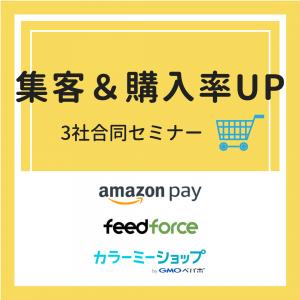 2018/8/28(火) 集客&購入率UP 3社合同セミナー