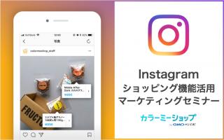2018/8/21(火)午前開催 Instagramショッピング機能活用マーケティングセミナー