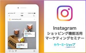2018/9/4(火) Instagramショッピング機能活用マーケティングセミナー