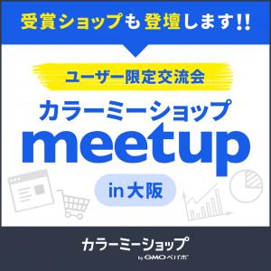 2018/10/25(木) 【大阪】カラーミーショップ ミートアップ