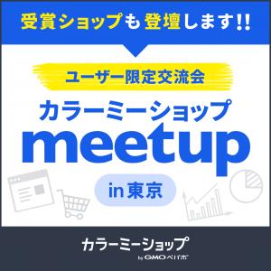 2018/10/30(火) 【東京】カラーミーショップ ミートアップ