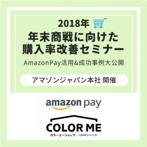 2018/11/27(火) 〈2018年〉年末商戦に向けた購入率改善セミナー ~ Amazon Pay活用&成功事例大公開 ~