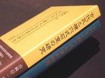 古代瓦と横穴式石室の研究   山崎信二 同成社 本文398頁 B5凾 平15 1冊