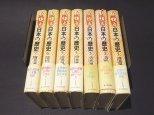 新視点 日本の歴史|新人物往来社 A5 平5 揃7冊