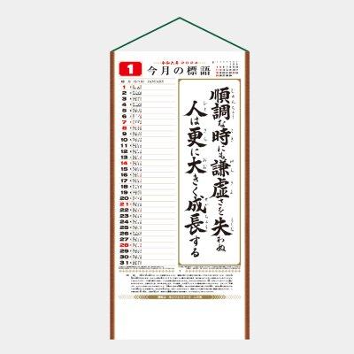 SR-510  行(くらしの標語カレンダー)(紐付)