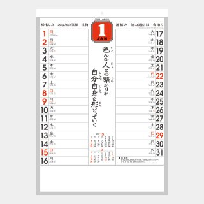 NB-211  「迎春」格言・予定表