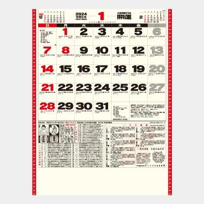 TD-882  開運カレンダー(年間開運暦付)