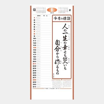 NB-231  格言集・幸(ひも付)