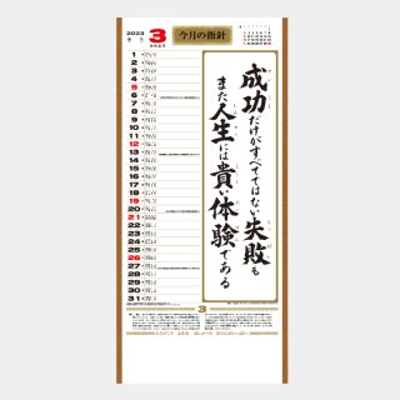 SR-550  大型・行(くらしの標語カレンダー)