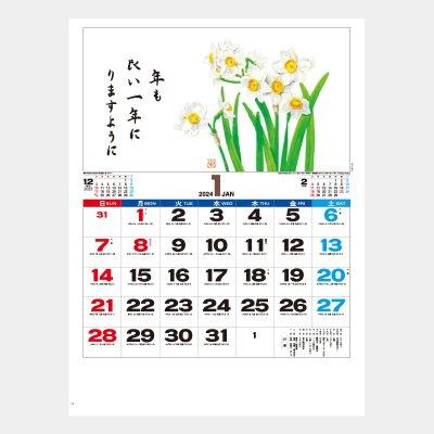 IC-272  花ごよみ