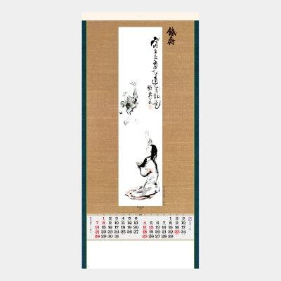 SG-303  水墨画集(鐡斎)(ひも付)