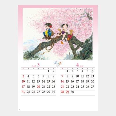 NK-38  風の詩(中島潔作品集)