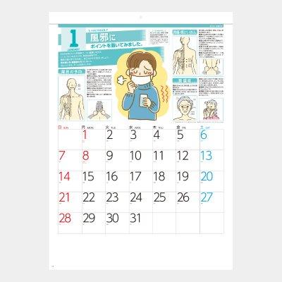 <img class='new_mark_img1' src='https://img.shop-pro.jp/img/new/icons51.gif' style='border:none;display:inline;margin:0px;padding:0px;width:auto;' />SG-274  健康ツボカレンダー(健康ツボ図解表付)