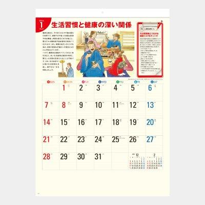 SG-276  生活習慣病(予防カレンダー)