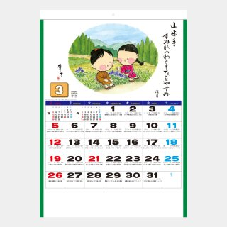 <img class='new_mark_img1' src='//img.shop-pro.jp/img/new/icons51.gif' style='border:none;display:inline;margin:0px;padding:0px;width:auto;' />NB-831  ふるさと童っ子(健康一日一訓入り)