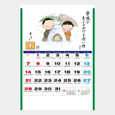 NB-831  ふるさと童っ子(健康一日一訓入り)