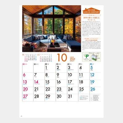 NK-81  住まいの知恵カレンダー