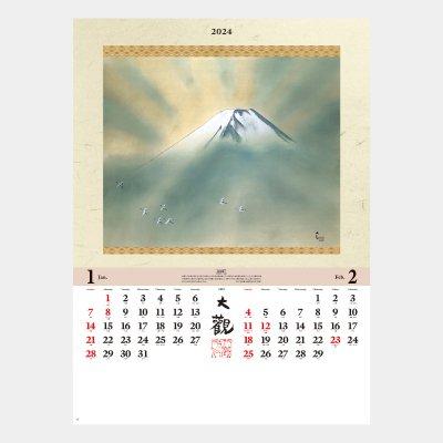 NK-120  横山大観作品集