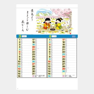 <img class='new_mark_img1' src='//img.shop-pro.jp/img/new/icons51.gif' style='border:none;display:inline;margin:0px;padding:0px;width:auto;' />SG-210  わらべ六題〔実用メモ欄付〕