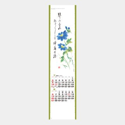 MM-201(NK-441)  短冊花ごよみ