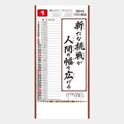 IC-218  行雲流水(ヒモ付)