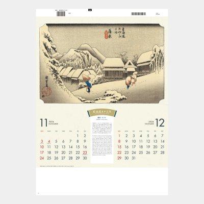 SB-074(NK-53)  東海道五十三次 広重版画集